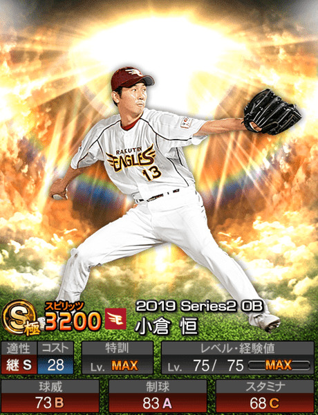 プロスピA小倉恒2019年OB第1弾