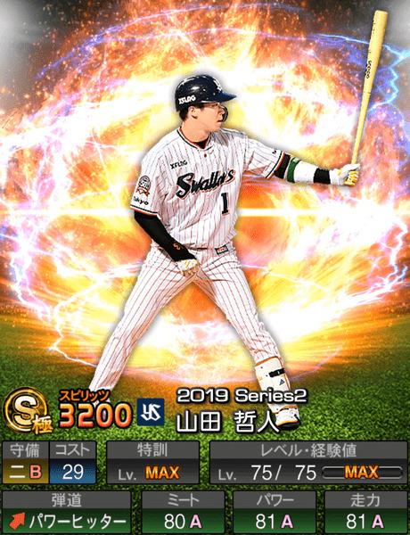 プロスピA山田哲人2019年シリーズ2の評価