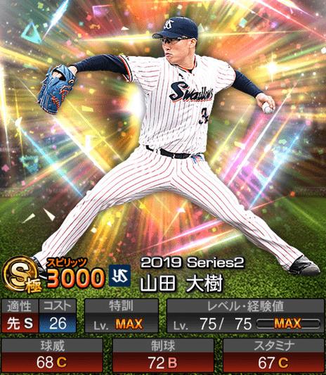 プロスピA2019ローテーションチャレンジャー山田大樹の評価