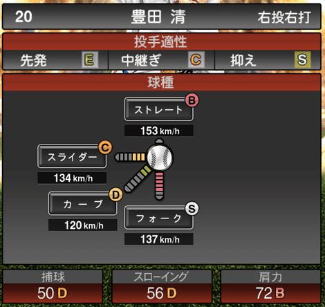 プロスピA豊田清2019年シリーズ2の第一球種のステータス