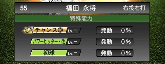プロスピA福田永将シリーズ2の特殊能力評価