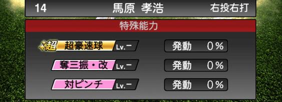 プロスピA馬原孝治2019シリーズ2の特殊能力