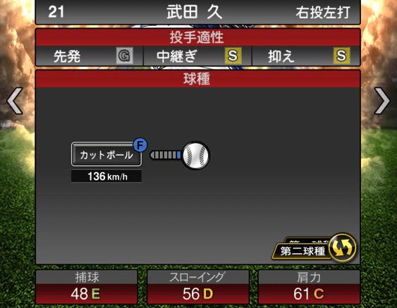 プロスピA武田久2019年シリーズ2の第二球種のステータス