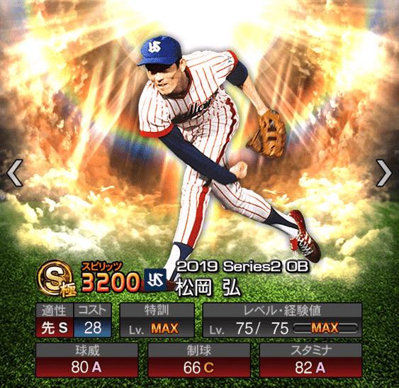 プロスピA松岡弘2019年シリーズ2の評価