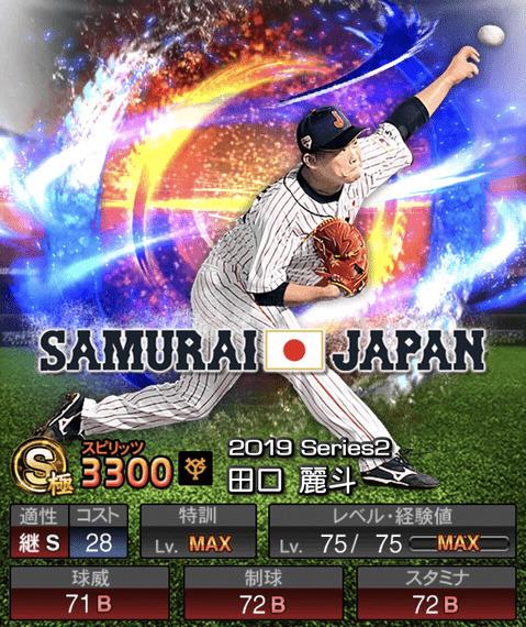 プロスピA2020年侍ジャパン第1弾田口麗斗