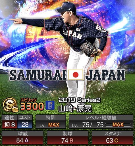 プロスピA2020年侍ジャパン第1弾山崎康晃