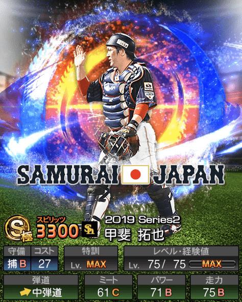 プロスピA2019侍ジャパン甲斐拓也
