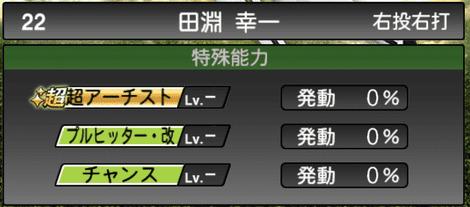 プロスピA田淵幸一2019OBシリーズ2OB第5弾の特殊能力評価