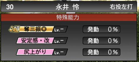 プロスピA永井怜2019シリーズ2OB第5弾の特殊能力
