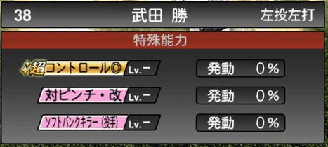 プロスピA武田勝2019シリーズ2OB第5弾の特殊能力