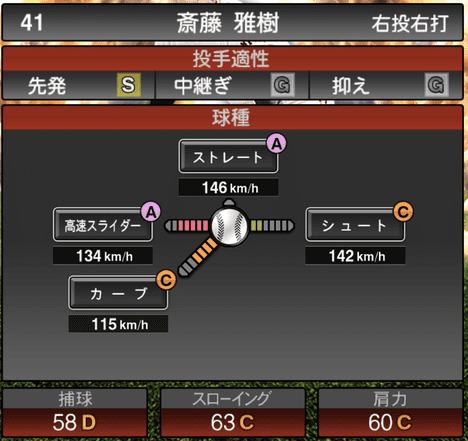 プロスピA斎藤雅樹2019年シリーズ2OB第5弾の第一球種のステータス