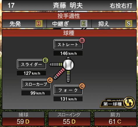 プロスピA斉藤明夫2019年シリーズ2OB第5弾の第一球種のステータス