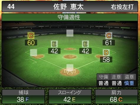 プロスピA佐野恵太2020シリーズ1の守備評価