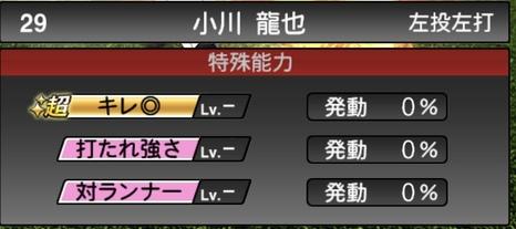 プロスピA小川龍也2020シリーズ1の特殊能力