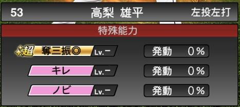 プロスピA高梨雄平2020シリーズ1の特殊能力