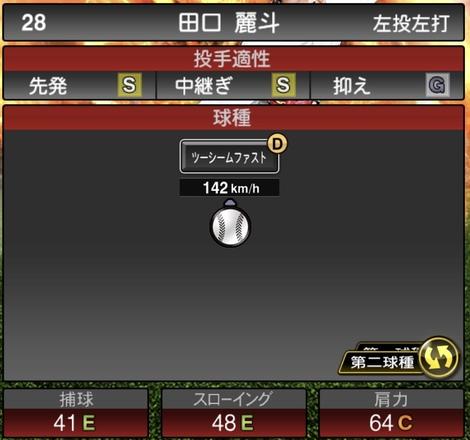 プロスピA田口麗斗2020年シリーズ1の第二球種のステータス