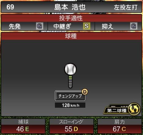 プロスピA島本浩也2020年シリーズ1の第二球種のステータス