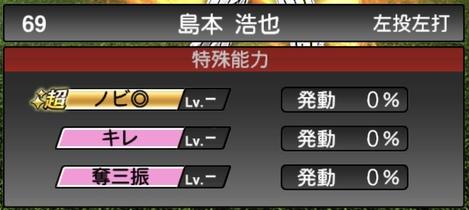 プロスピA島本浩也2020シリーズ1の特殊能力