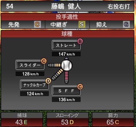 プロスピA藤嶋健人2020年シリーズ1の第一球種のステータス