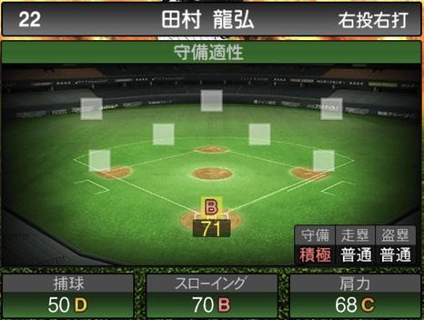 プロスピA田村龍弘2020シリーズ1の守備評価