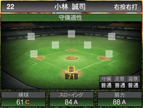 プロスピA小林誠司2020シリーズ1の守備評価