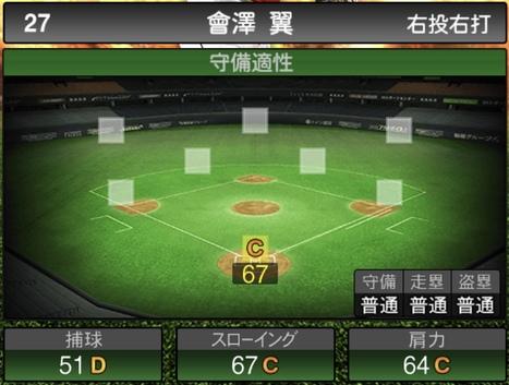 プロスピA會澤翼2020シリーズ1の守備評価