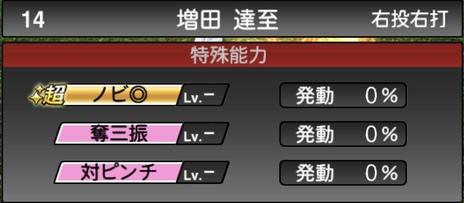 プロスピA増田達至2020シリーズ1の特殊能力