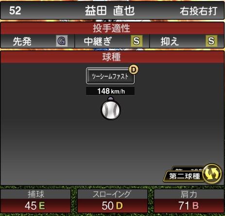 プロスピA益田直也2020年シリーズ1の第二球種のステータス