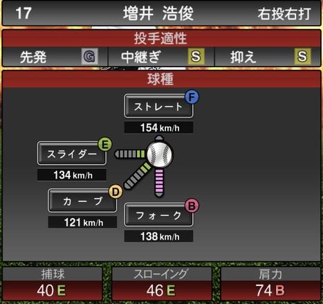 プロスピA増井浩俊2020年シリーズ1の第一球種のステータス