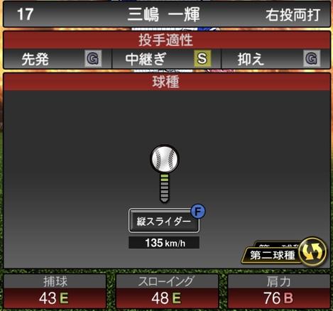 プロスピA三嶋一輝2020年シリーズ1の第二球種のステータス