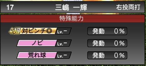 プロスピA三嶋一輝2020シリーズ1の特殊能力