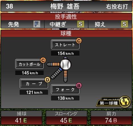 プロスピA梅野雄吾2020年シリーズ1の第一球種のステータス