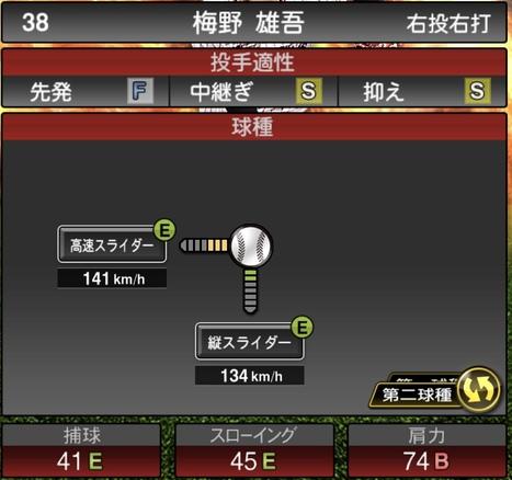プロスピA梅野雄吾2020年シリーズ1の第二球種のステータス