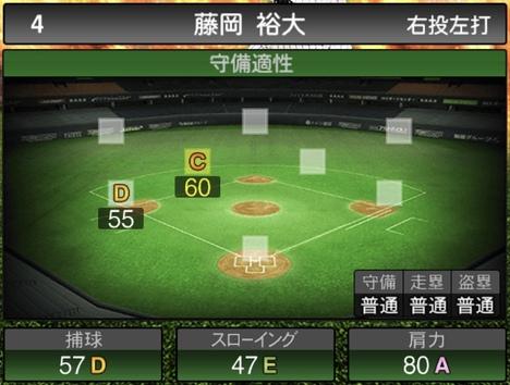 プロスピA藤岡裕大2020シリーズ1の守備評価
