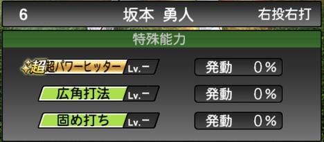 プロスピA坂本勇人2020シリーズ1の特殊能力評価
