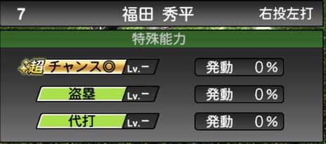 プロスピA福田秀平2020シリーズ1の特殊能力評価