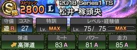 松井稼頭央の攻撃力