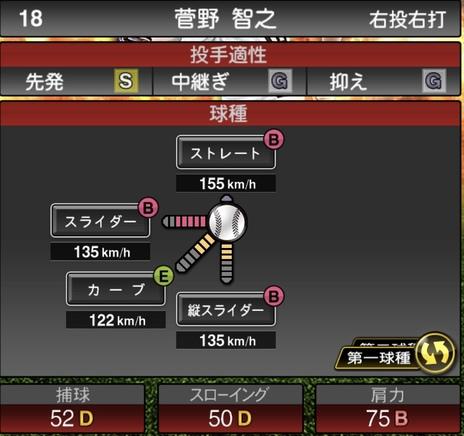 プロスピA菅野智之2020年シリーズ1の第一球種のステータス