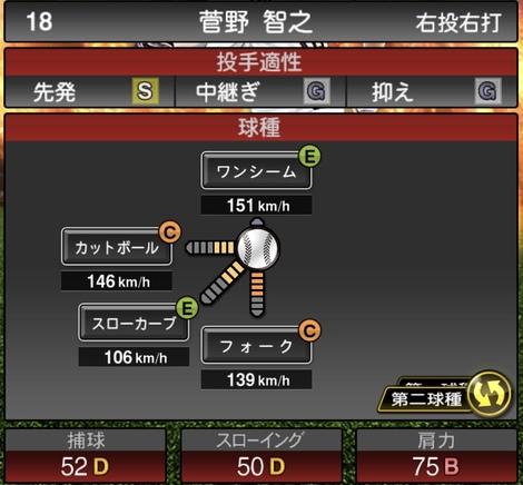 プロスピA菅野智之2020年シリーズ1の第二球種のステータス
