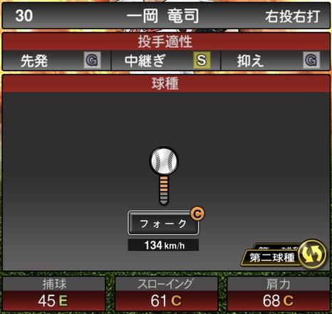 プロスピA一岡竜司2020年シリーズ1の第二球種のステータス