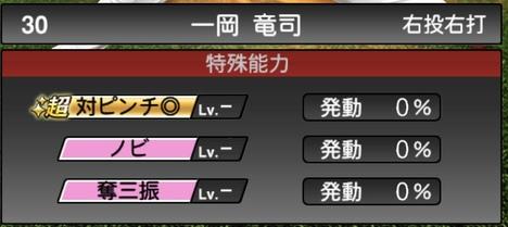 プロスピA一岡竜司2020シリーズ1の特殊能力