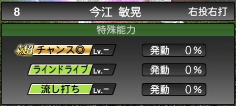 プロスピATS今江敏晃2020シリーズ1の特殊能力評価
