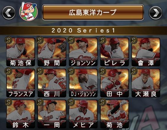 2020シリーズ1自チームミキサーおすすめランキング9位広島