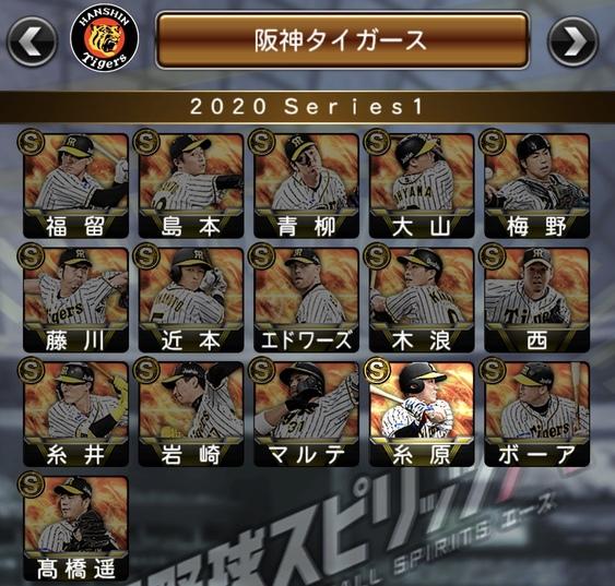 2020シリーズ1自チームミキサーおすすめランキング10位阪神