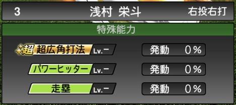 プロスピA浅村栄斗2020シリーズ1の特殊能力評価