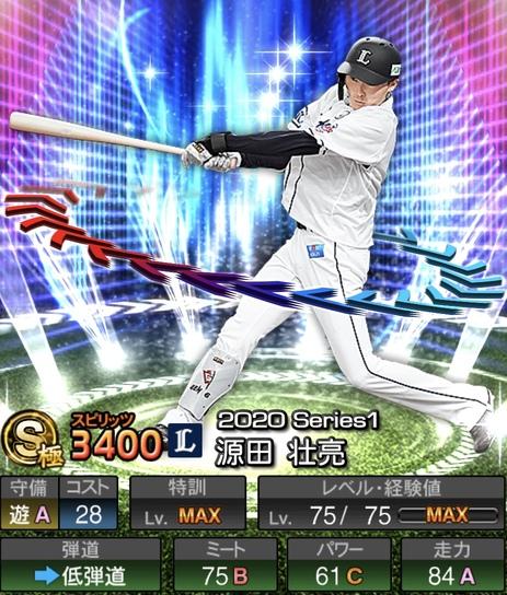 プロスピA西武源田壮亮2020年シリーズ1エキサイティングプレイヤー(EX)第1弾の評価