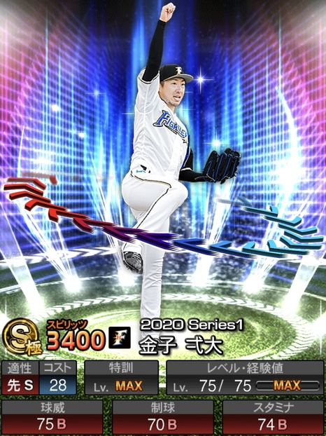プロスピA日ハム金子弌大2020年シリーズ1エキサイティングプレイヤー(EX)第1弾の評価