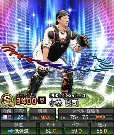 プロスピA巨人小林誠司2020年シリーズ1エキサイティングプレイヤー(EX)第1弾の評価