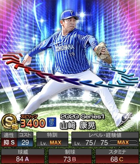 プロスピA横浜山崎康晃2020年シリーズ1エキサイティングプレイヤー(EX)第1弾の評価