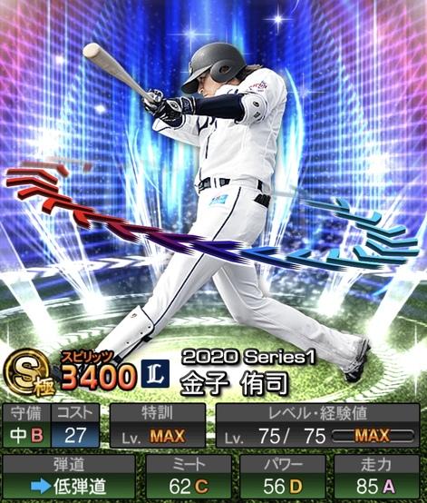 プロスピA西武金子侑司2020年シリーズ1エキサイティングプレイヤー(EX)第2弾の評価